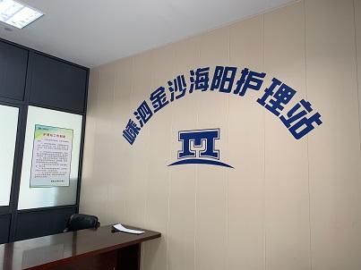 嵊泗beplay体育手机官网站门头照1.JPG