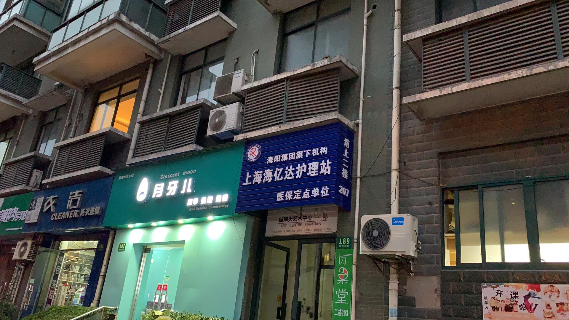 上海海亿达beplay体育手机官网站门头1.jpg