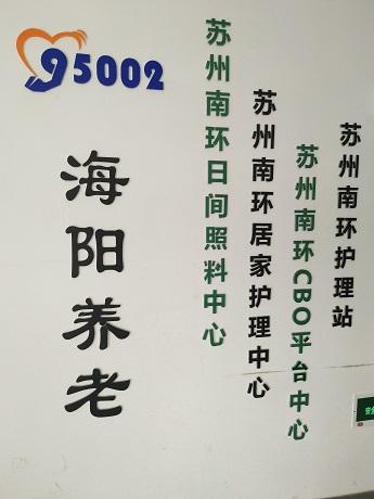 苏州南环beplay体育手机官网站1.jpg