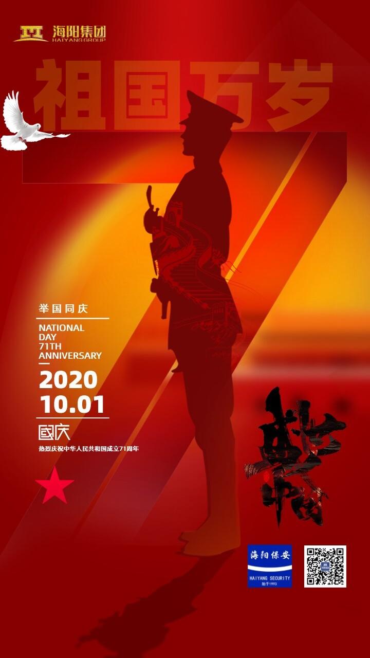 国庆节士兵海报+beplay官网体育注册集团.jpg