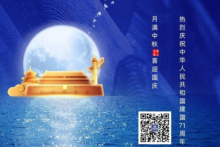 中秋国庆海报2.jpg
